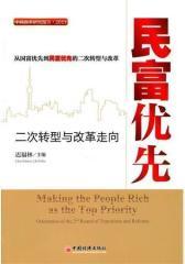 民富优先:二次转型与改革走向(试读本)