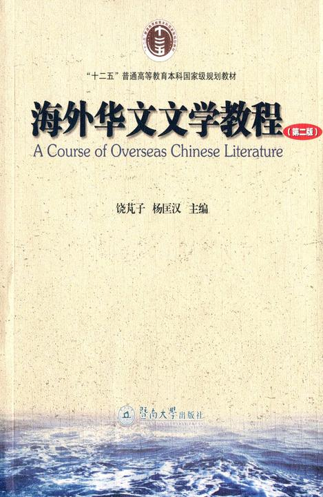 海外华文文学教程(第二版)