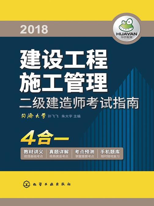 二级建造师考试指南.建设工程施工管理