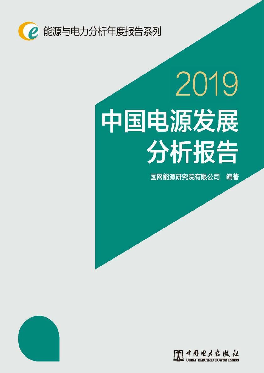 能源与电力分析年度报告系列2019 中国电源发展分析报告