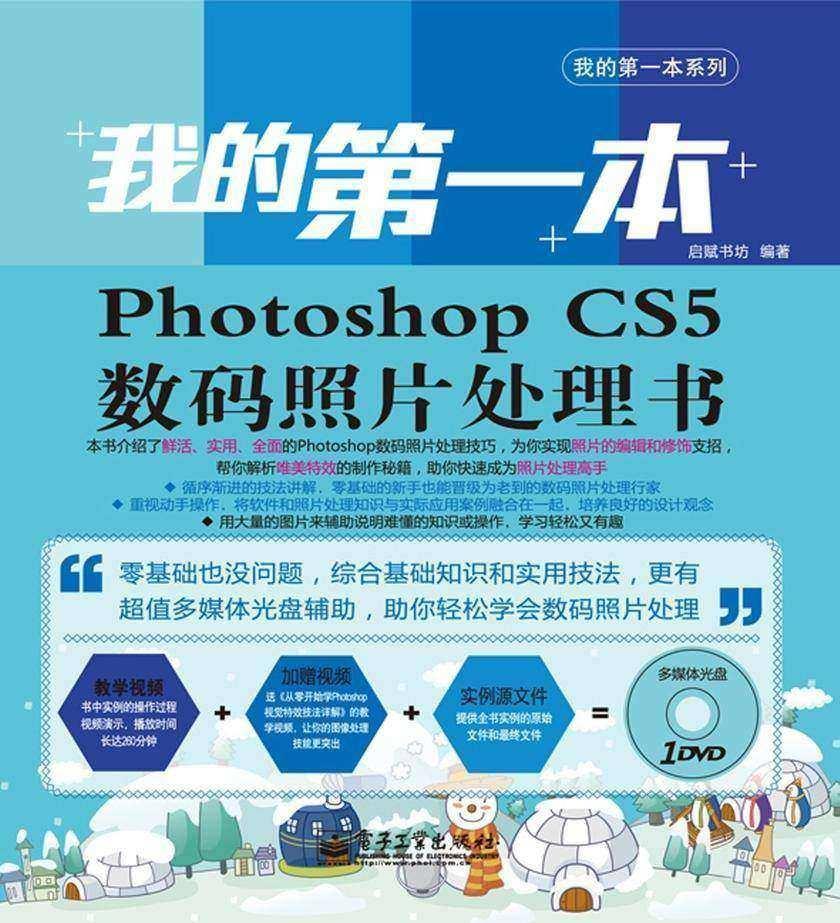 我的第一本Photoshop CS5数码照片处理书(含DVD光盘1张)(全彩)