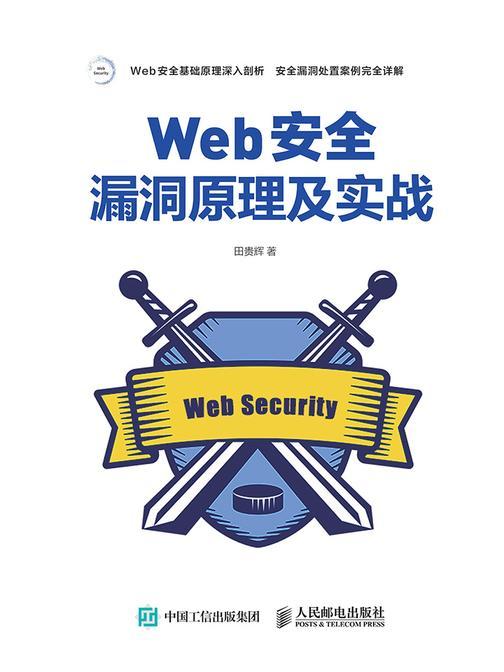 Web安全漏洞原理及实战