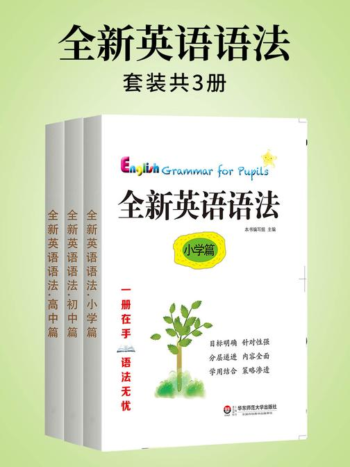 全新英语语法-套书