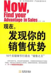 现在-发挥你的销售优势