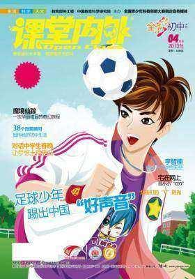 《课堂内外》初中版2013-4期(电子杂志)