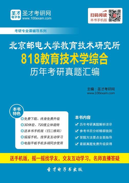 北京邮电大学教育技术研究所818教育技术学综合历年考研真题汇编