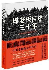 煤老板自述三十年(试读本)