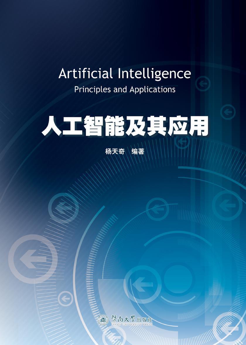 人工智能及其应用(仅适用PC阅读)