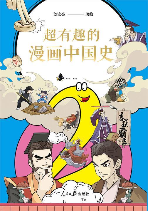 超有趣的漫画中国史2