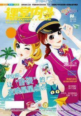 《课堂内外》初中版2013-6期(电子杂志)(仅适用PC阅读)