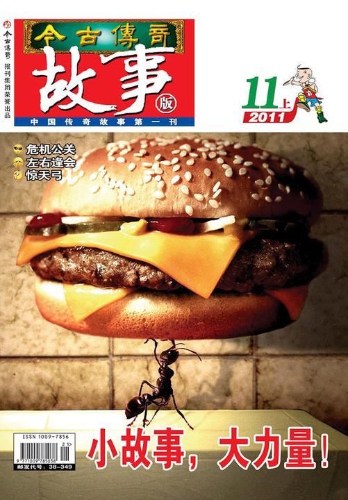今古传奇·故事版(2011年11月上)(电子杂志)