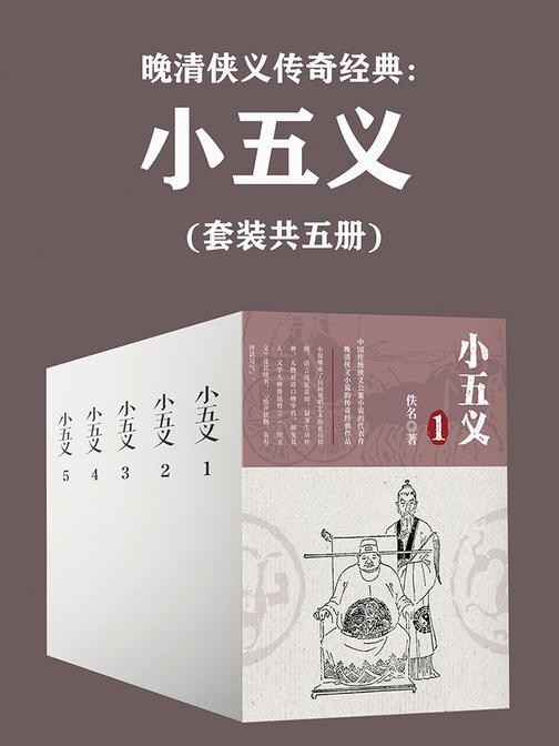 晚清侠义传奇经典:小五义 (套装共五册)