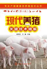 现代养猪关键技术精解(第二版)
