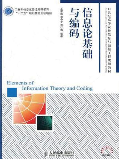 """信息论基础与编码(工业和信息化普通高等教育""""十二五""""规划教材立项项目)"""