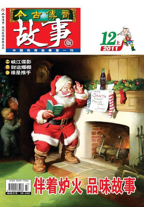 今古传奇·故事版(2011年12月上)(电子杂志)