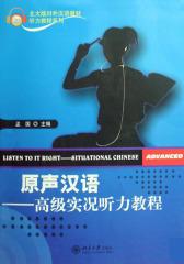 原声汉语——高级实况听力教程(仅适用PC阅读)