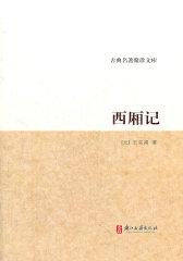 古典名著聚珍文库:西厢记(试读本)