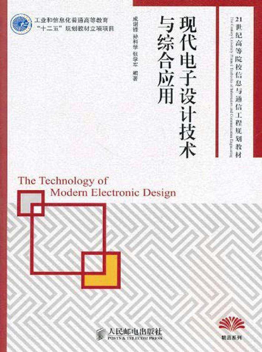 """现代电子设计技术与综合应用(工业和信息化普通高等教育""""十二五""""规划教材立项项目)"""