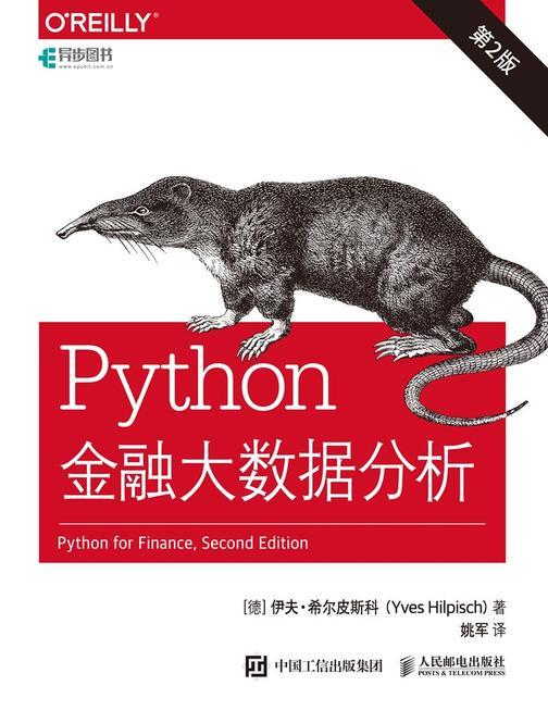 Python金融大数据分析(第2版)