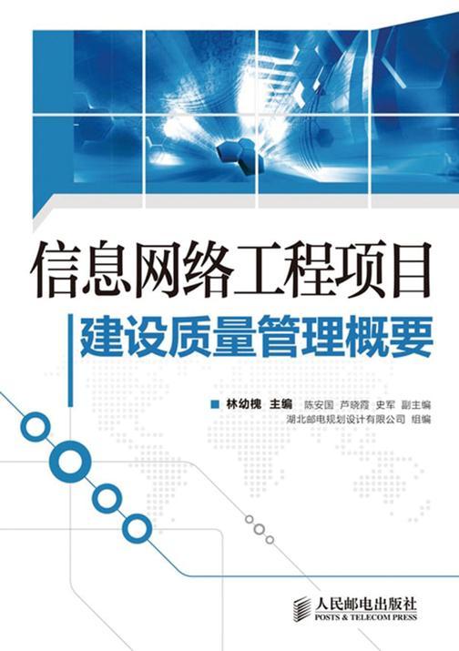 信息网络工程项目建设质量管理概要