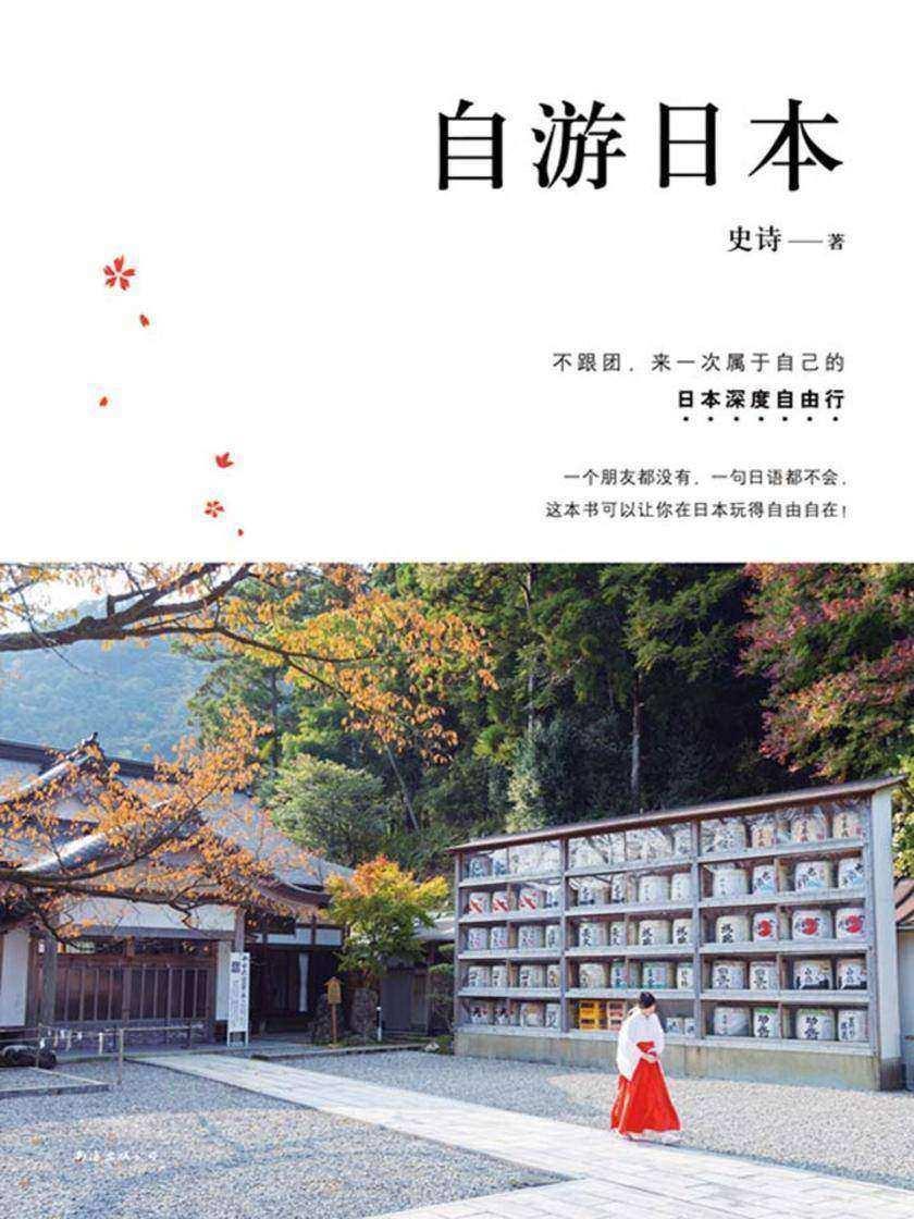 自游日本(2018版)