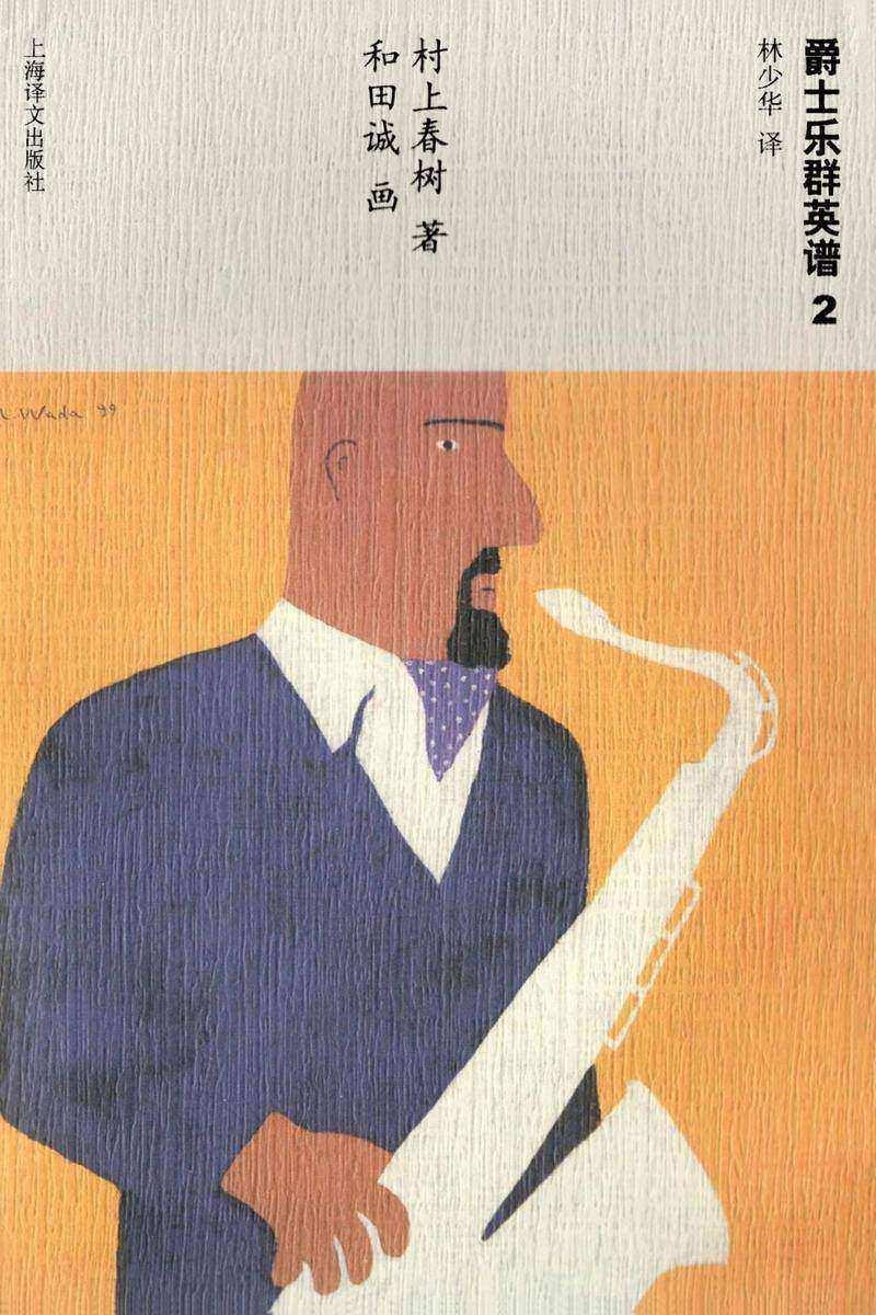 爵士乐群英谱 2
