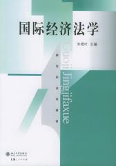 国际经济法学(仅适用PC阅读)