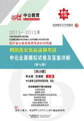 2011-2012年四川省公务员录用考试针对用卷:申论全真模拟试卷及答案详解(第七版)(仅适用PC阅读)
