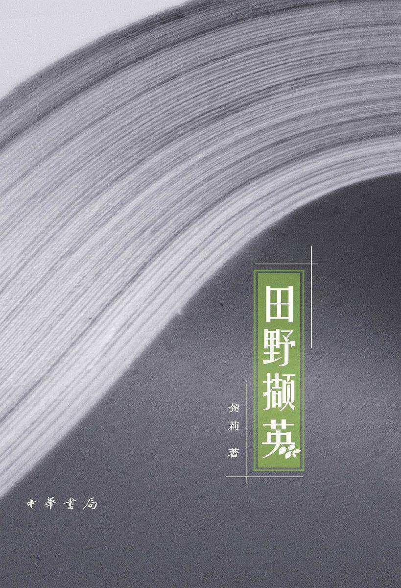 """田野撷英(全二册)--龚莉""""四个一批""""人才自主选题系列作品"""