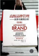 高级品牌管理——实务与案例分析(第2版)(试读本)