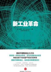 新工业革命