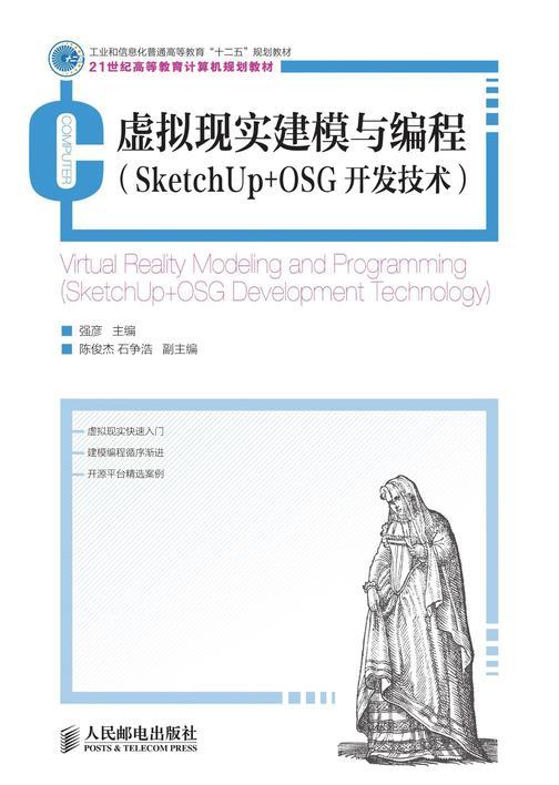"""虚拟现实建模与编程(SketchUp+OSG开发技术)(工业和信息化普通高等教育""""十二五""""规划教材)"""