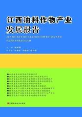 江西油料作物产业发展报告