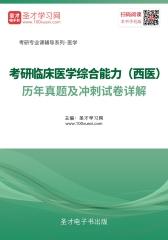 2018年考研临床医学综合能力(西医)历年真题及冲刺试卷详解