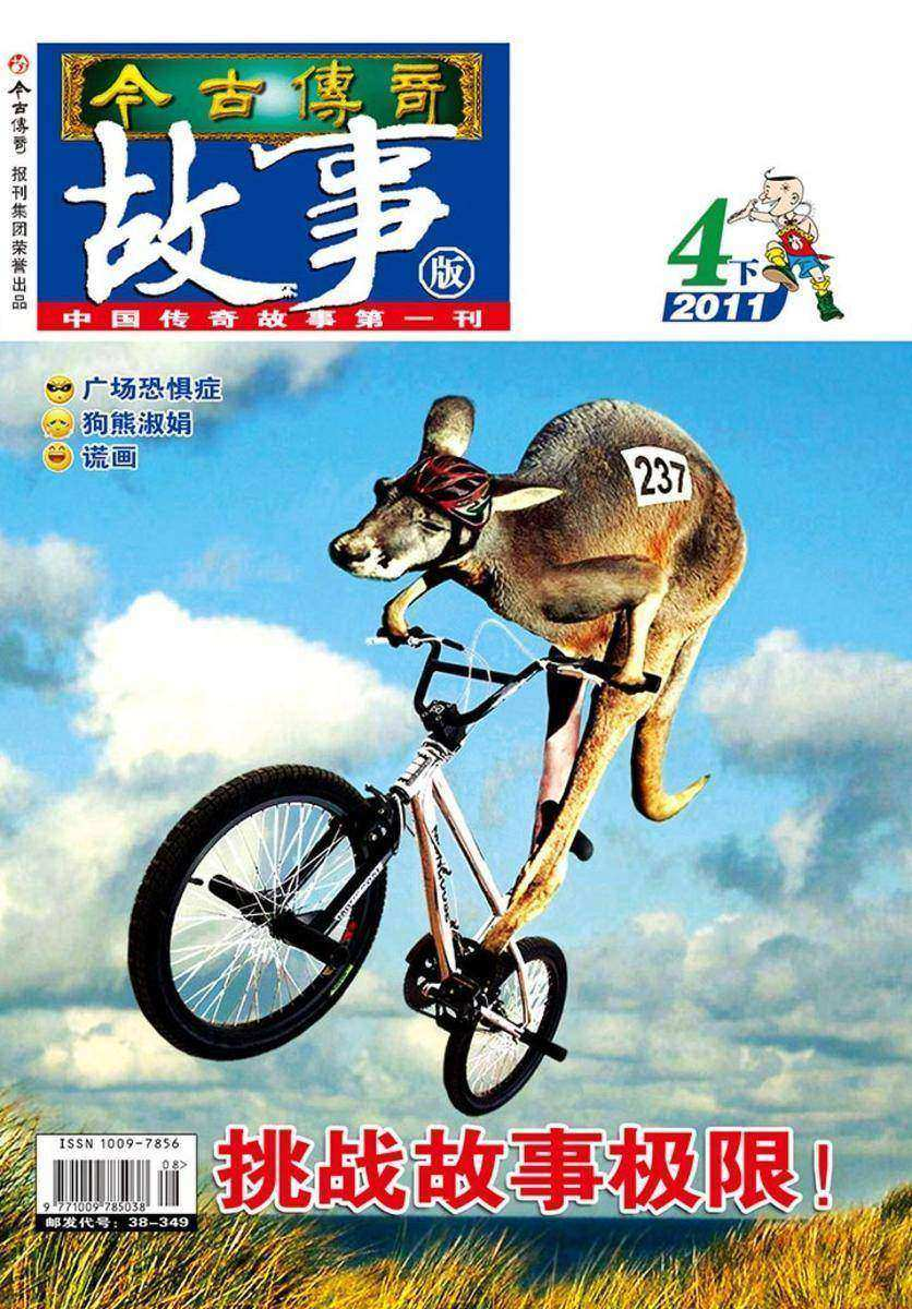 今古传奇·故事版(2011年4月下)(电子杂志)