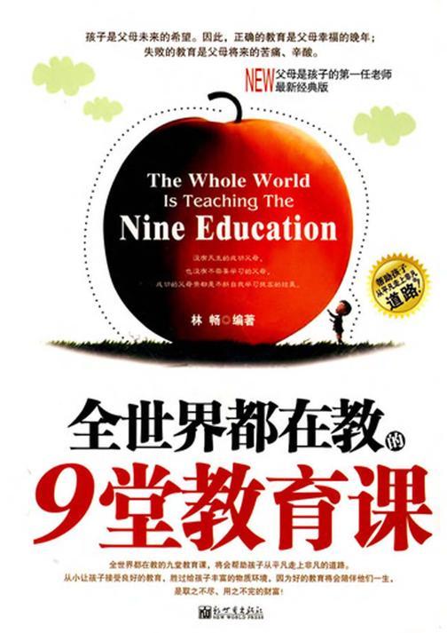 全世界都在教的9堂教育课
