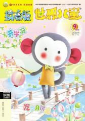 2012-9世界儿童新童话(电子杂志)(仅适用PC阅读)