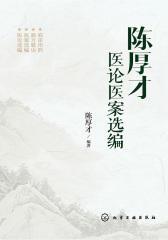 陈厚才医论医案选编
