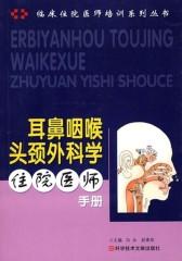 耳鼻咽喉头颈外科学住院医师手册