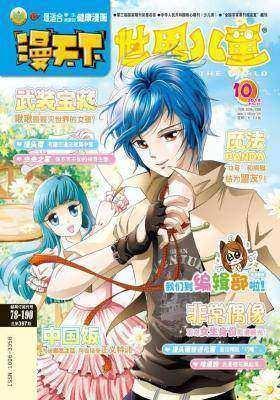 2012-10漫天下(电子杂志)(仅适用PC阅读)