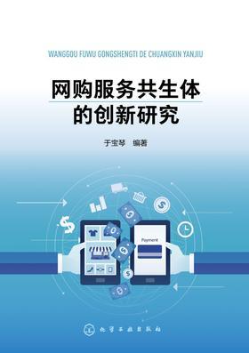 网购服务共生体的创新研究