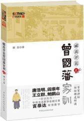 郦波评说曾国藩家训(上)(试读本)