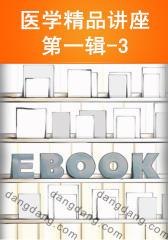 医学精品讲座  第一辑-3(仅适用PC阅读)