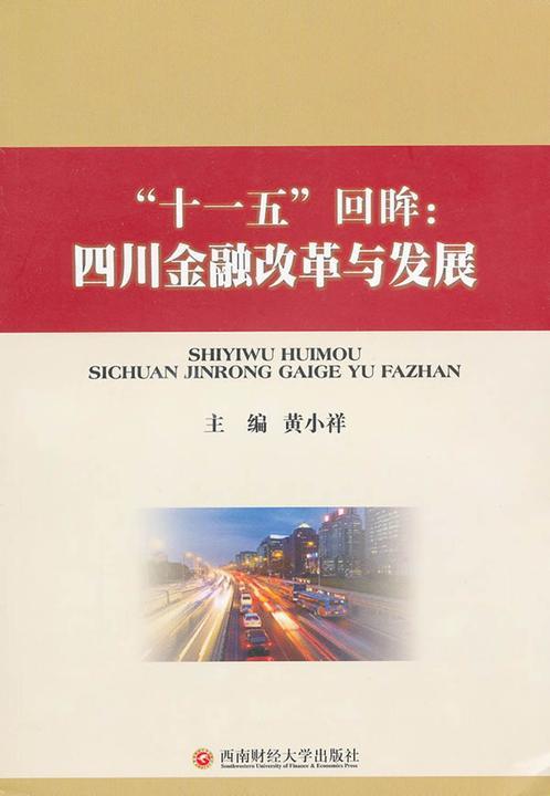 十一五回眸:四川金融改革与发展