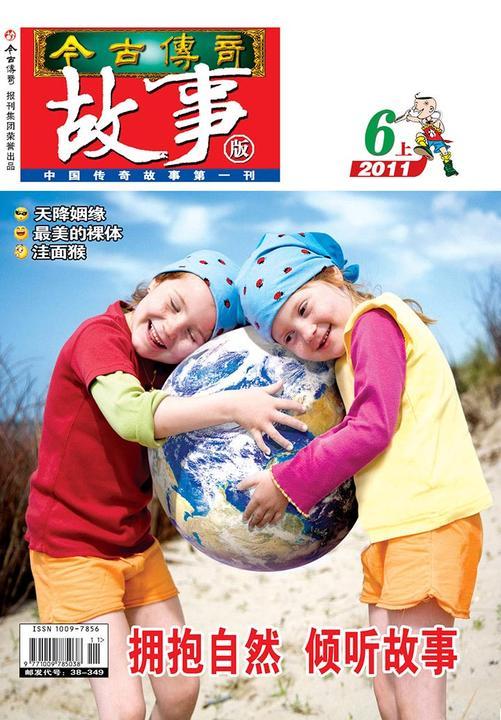 今古传奇·故事版(2011年6月上)(电子杂志)