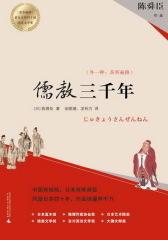 儒教三千年(外一种:茶事遍路)(试读本)