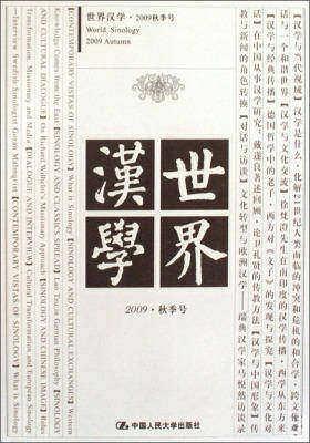 世界汉学2009秋季号(仅适用PC阅读)