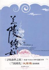 兰陵缭乱(III)