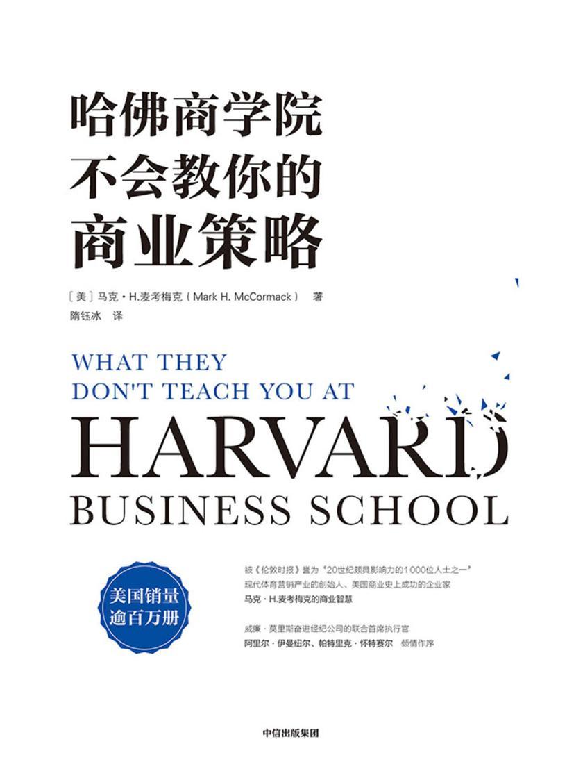 哈佛商学院不会教你的商业策略