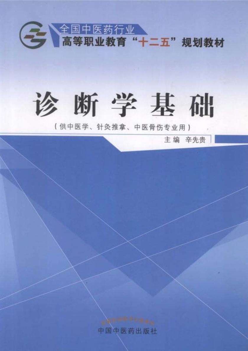 诊断学基础(十二五)